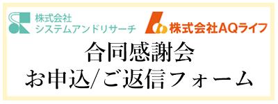 SRAQ合同感謝会お申込/ご返信フォーム